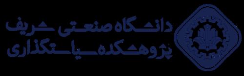 پژوهشکده سیاستگذاری دانشگاه صنعتی شریف