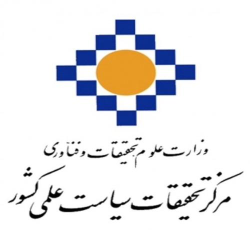 مرکز تحقیقات سیاست علمی کشور